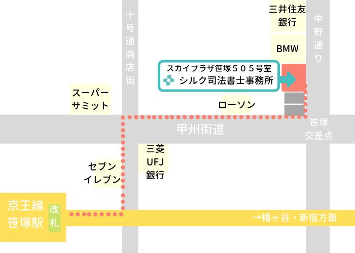 笹塚駅からシルク司法書士事務所