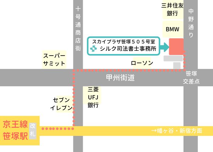 京王線笹塚駅からシルク司法書士事務所