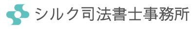 シルク司法書士事務所|渋谷区