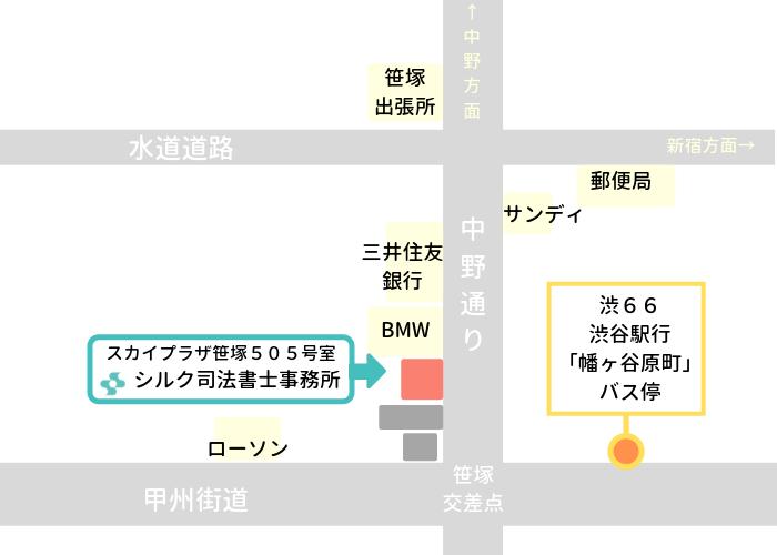 代田橋・方南町からシルク司法書士事務所へ