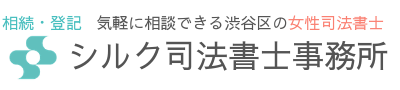 シルク司法書士事務所|渋谷区笹塚の女性司法書士