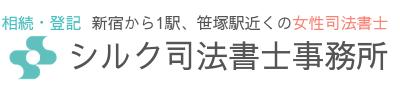 シルク司法書士事務所|東京都渋谷区の女性司法書士